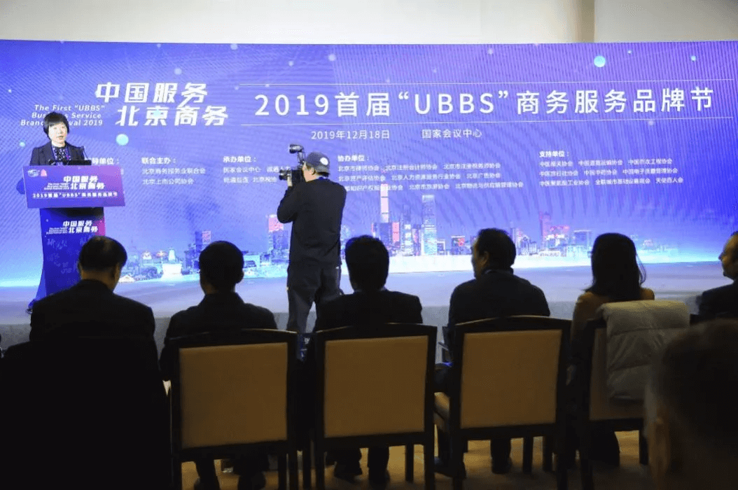 """北京市税务师行业亮相首届""""UBBS""""商务服务品牌节"""