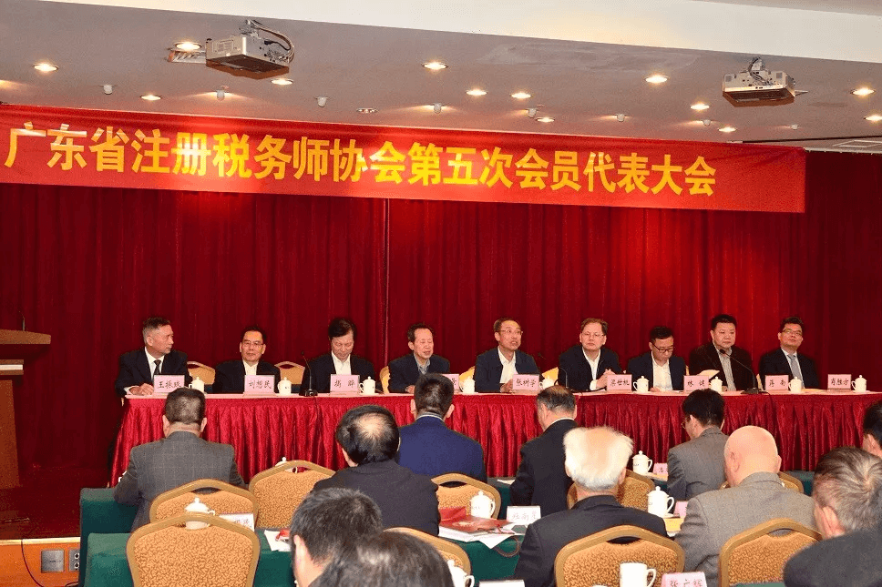 广东省注册税务师协会召开第五次会员代表大会