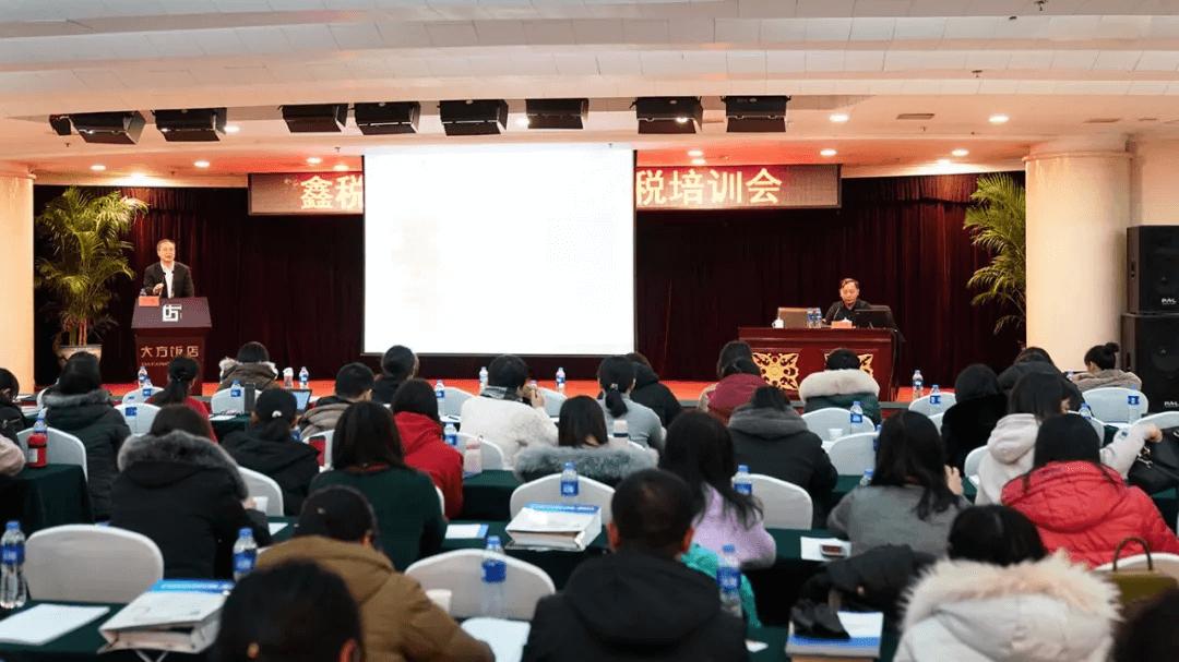 鑫税广通2019年财税培训会在京举办