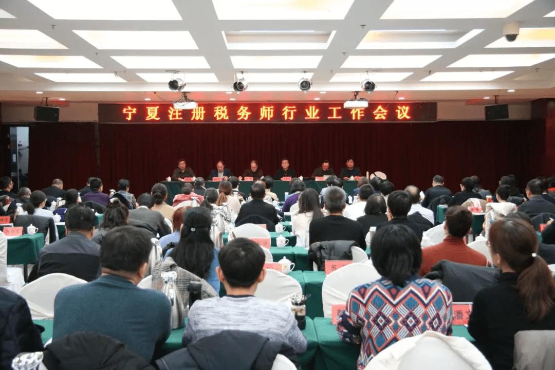 宁夏税务师行业工作会议在银川召开