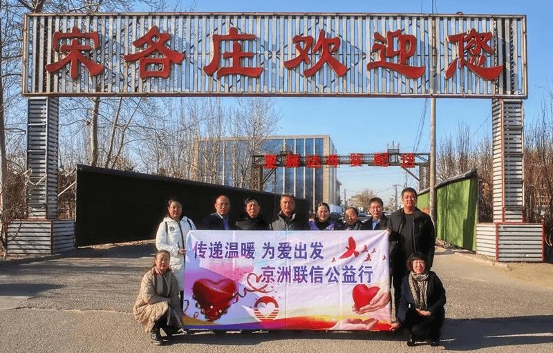 京洲联信京津冀分公司联合开展公益行活动