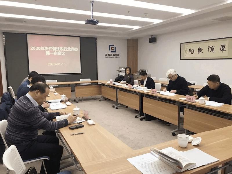 浙江省注册税务师行业党委召开2020年第一次党委会议