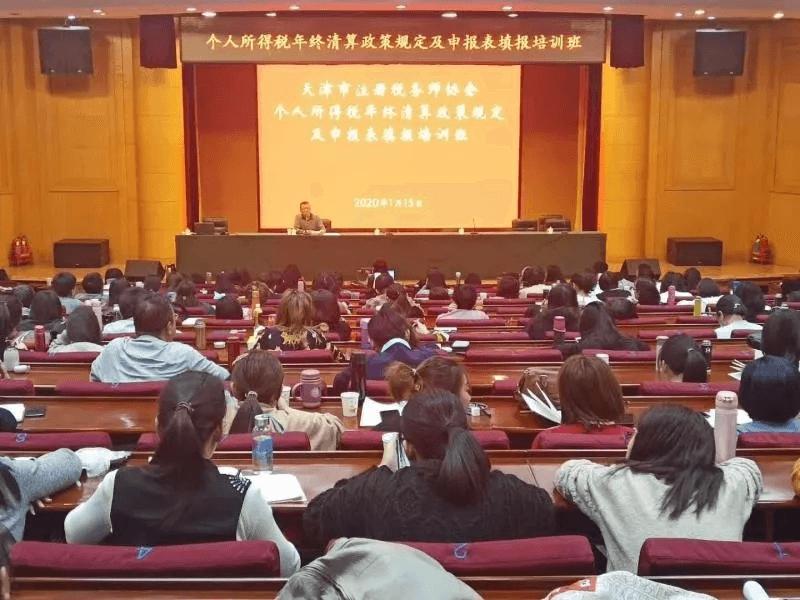 天津市注册税务师协会举办所得税汇算清缴业务政策及报表培训班