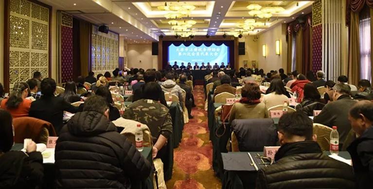 天津市注册税务师协会召开第六次会员代表大会