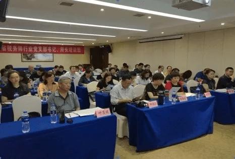 贵州省税务师行业党支部书记培训班圆满成功