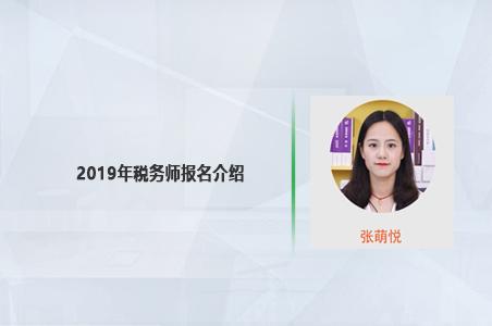2019年税务师报名介绍