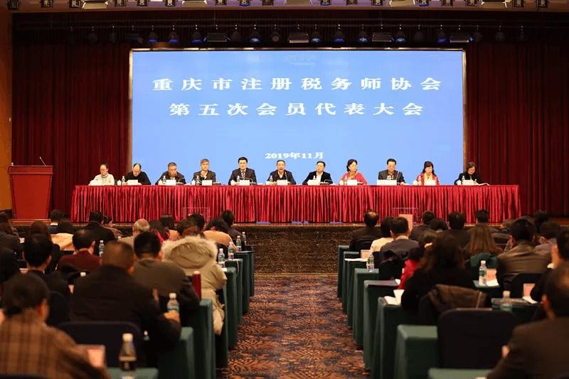 重庆市注册税务师协会召开第五次会员代表大会