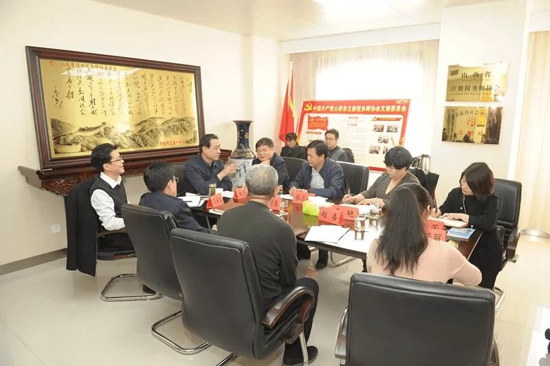 国家税务总局山西省税务局召开涉税专业服务监管联合工作会议