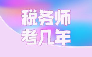2020年广东税务师报名时间是什么时候?税务师考几年?