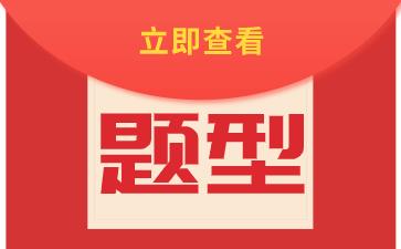 2020年湖南税务师报名时间是什么时候?税务师题型有哪些?