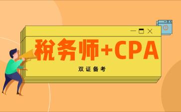 2020年税务师和注册会计师(CPA)如何同时备考?