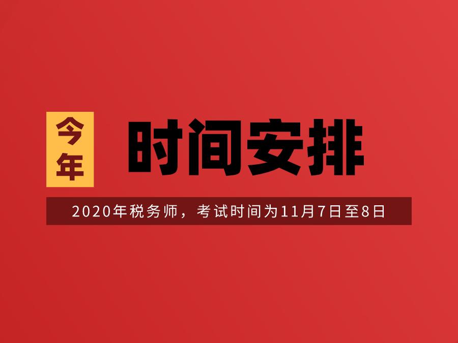 2020年税务师考试时间安排!
