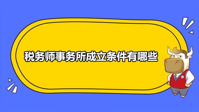 税务师事务所成立条件