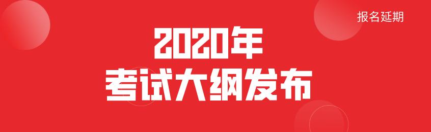2020年税务师报名公告!