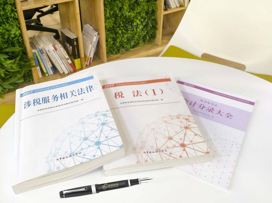 税务师考试科目中的税法一要怎么学习?