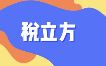 """深圳市宝安区国税局搭建""""税立方""""税企沙龙为大企业提供个性化服"""