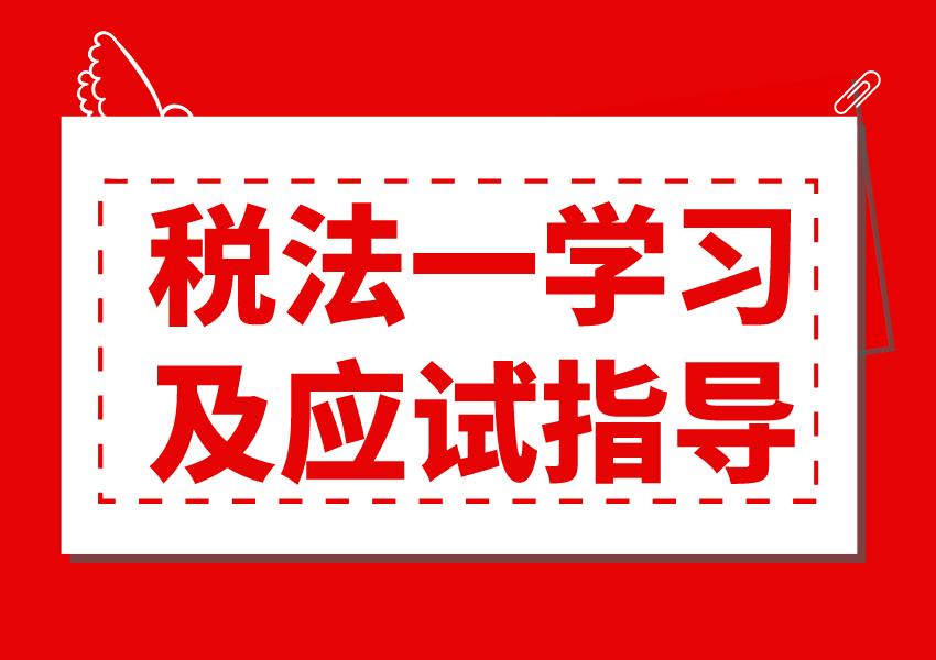 2019年《税法Ⅰ》学习及应试指导(1)