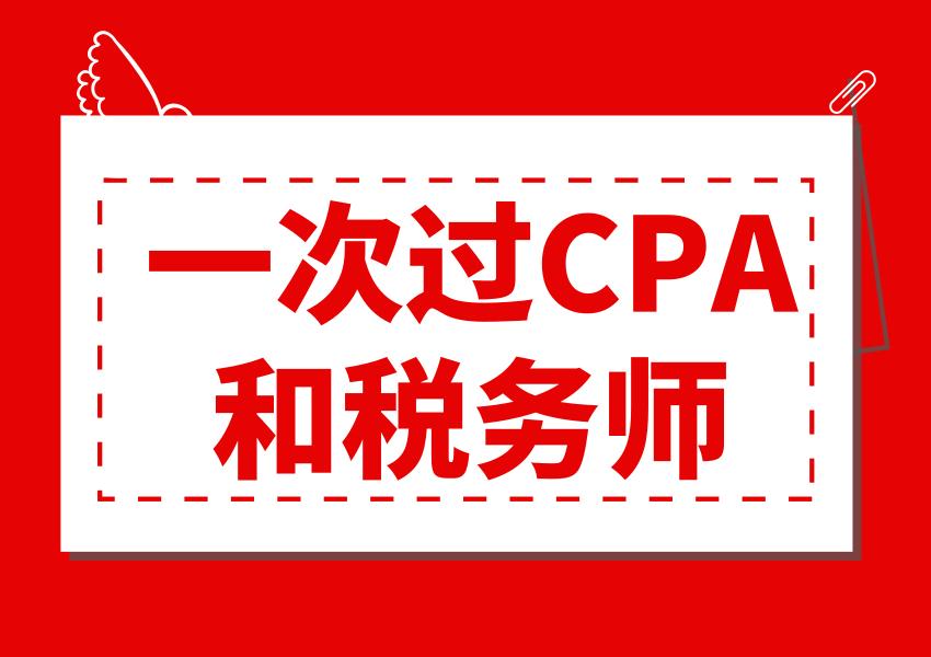 税务师考试经验分享:一次性通过CPA六科和税务师五科!