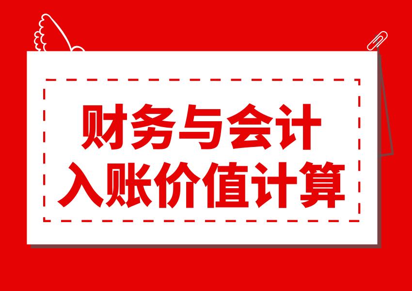 财务与会计:新华公司为增值税一般纳税人,适用的增值税税率为17%...