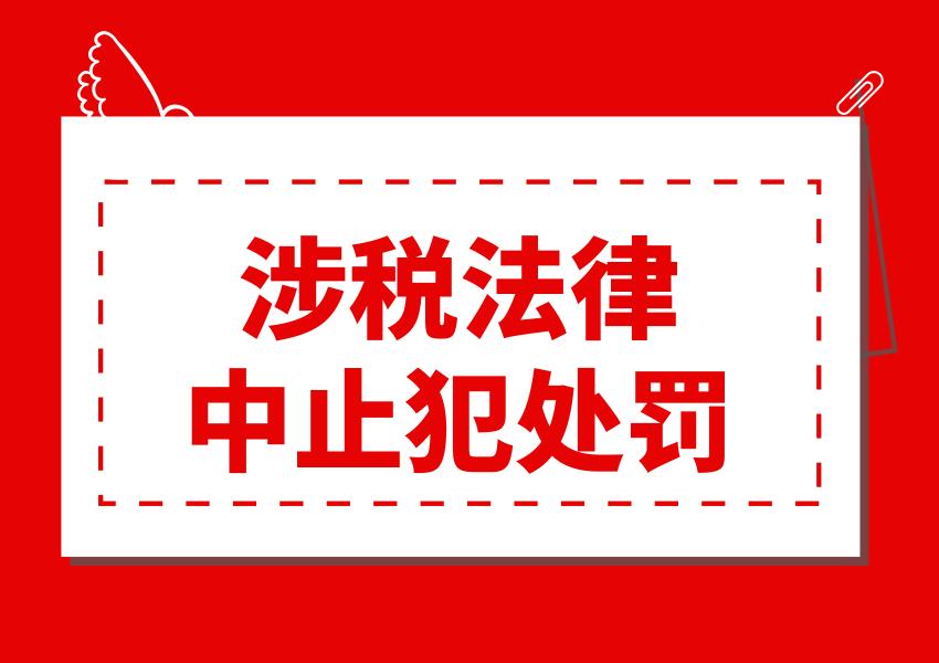 涉税法律:下列关于对中止犯处罚的表述中正确的是()
