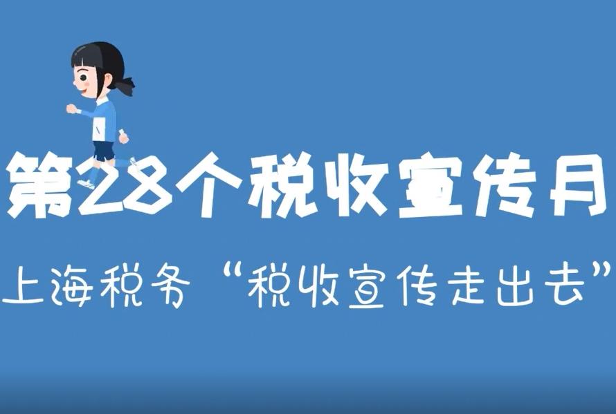 """落实减税降费!上海税务""""税收宣传走出去"""""""