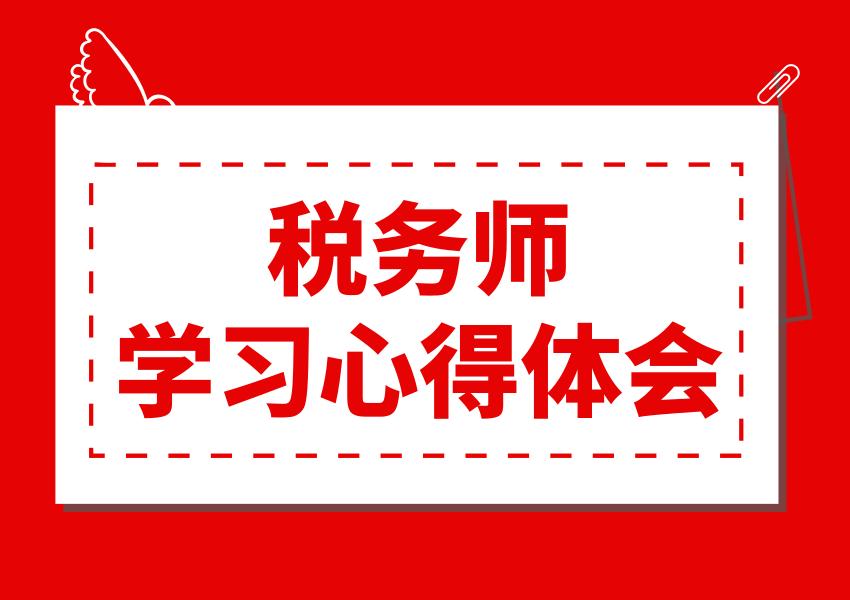 2019年度税务师学习心得体会!