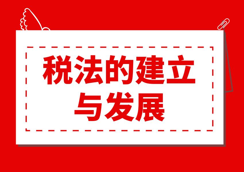 2019《税法一》核心考点【税法的建立与发展】高清版思维导图.
