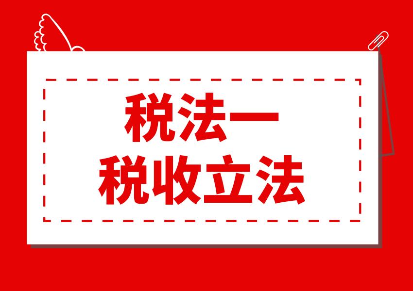 2019《税法一》核心考点【税收立法】高清版思维导图