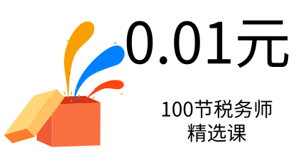 2019年税务师100节小课,0.01元拼团!