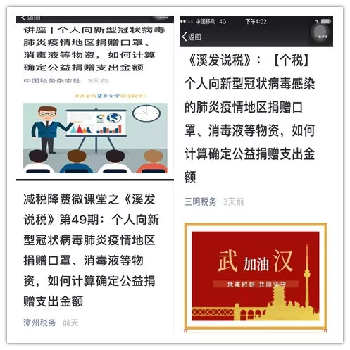 厦门欣广税务师事务所宣讲捐赠税收优惠 助力防控阻击疫情